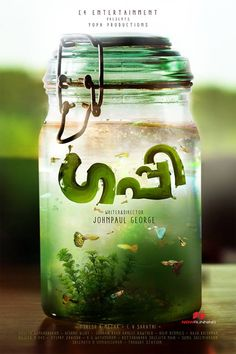 Guppy First Look Poster