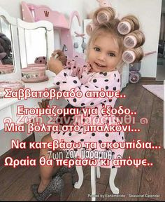 Good Night, Seasons, Funny, Pictures, Nighty Night, Photos, Seasons Of The Year, Funny Parenting, Good Night Wishes
