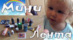 Ребенок 1 год и 4. Разбираем фигурки мини лента