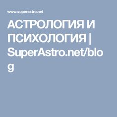 АСТРОЛОГИЯ И ПСИХОЛОГИЯ | SuperAstro.net/blog