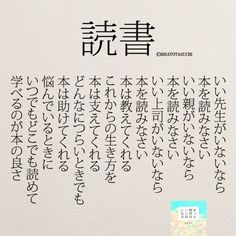 Positive Words, Japanese Language, Good Vibes, Sentences, Best Quotes, Quotations, Life Hacks, Infographic, Self