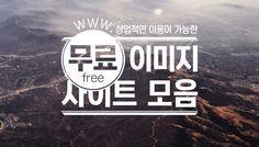 wikitree | 상업적 이용이 가능한 무료 이미지 사이트 모음
