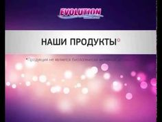 Презентация бизнес проекта Evolution
