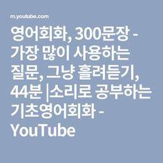 영어회화, 300문장 - 가장 많이 사용하는 질문, 그냥 흘려듣기, 44분 |소리로 공부하는 기초영어회화 - YouTube
