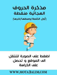 Arabic Alphabet Pdf, T Baby, Learning Arabic, Baby Education, Arabic Quotes, Book Lovers, Preschool, Language, Books