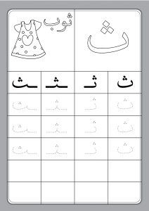 craf owel Woman Skirts man looking up woman's skirt Arabic Alphabet Letters, Arabic Alphabet For Kids, Alphabet Letter Crafts, Letters For Kids, Book Letters, Alphabet Worksheets, Writing Worksheets, Learning Shapes, Learning Arabic