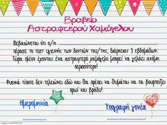 certificate for bright teeth, Ανθομέλι School Programs, Free Printables, Teeth, Blog, Kids, Certificate, Crafts, Bright, Smile