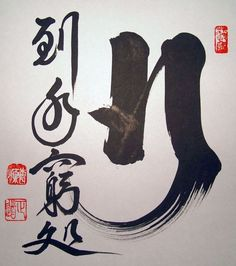 """Asian Japanese Calligraphy (Shodo) by Harada Roshi. Sick. 行到水穷处Means """"Walk to the place where water ends"""" in Chinese. The words after is """"坐看云起时"""" means it's the time to watch the cloud."""