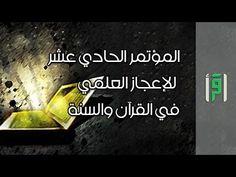 الإعجاز في القسط الهندي - الدكتور عبد الجواد الصاوي - YouTube