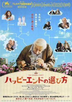 快樂告別的方法(The Farewell Party)-電光網 the Movie Light Cinema Posters, Film Posters, Cinema Movies, Film Movie, Farewell Parties, Japanese Graphic Design, Information Graphics, Cover Design, Drama