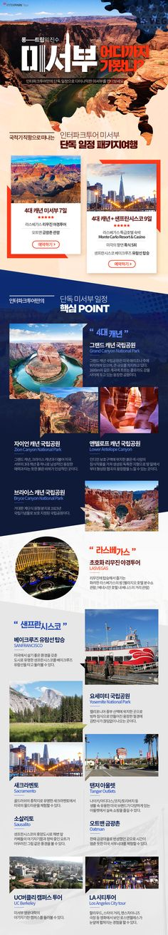 "다음 @Behance 프로젝트 확인: ""17 interparktour western"" https://www.behance.net/gallery/50556527/17-interparktour-western"
