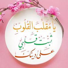 يا مقلب القلوب ثبت قلبي على دينك 👐👐👐👐👐👐👐👐👐👐👐 Islamic Qoutes, Islamic Dua, Muslim Quotes, Hadith Quotes, Quran Quotes, Allah Islam, Islam Quran, Asma Allah, Thank You Allah