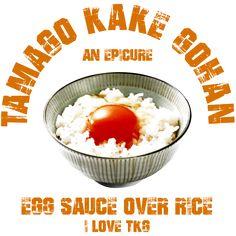 卵かけご飯 TKG ヴィンテージstyle    卵かけご飯をこよなく愛する人の為のデザイン!  ヴィンテージ感と卵かけご飯のレトロモダンな雰囲気が最高です!  卵かけご飯をかっこよく着こなそう!I LOVE TKG!!卵かけご飯 ヴィンテージstyle