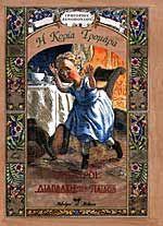 Η ΚΥΡΙΑ ΤΡΟΜΑΡΑ - ΘΗΣΑΥΡΟΙ ΑΠΟ ΤΗ ΔΙΑΠΛΑΣΗ ΤΩΝ ΠΑΙΔΩΝ /ΣΕΙΡΑ Good Books, Baseball Cards, Children, Painting, Art, Young Children, Art Background, Boys, Kids