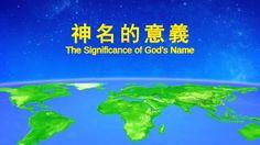 【福音視頻】神話詩歌《神名的意義》