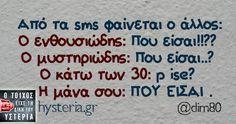 Από τα sms φαίνεται ο άλλος: Ο ενθουσιώδης: Που είσαι!!?? Ο μυστηριώδης: Που είσαι..? Ο κάτω των 30: p ise? Η μάνα σου: ΠΟΥ ΕΙΣΑΙ . Greek Memes, Funny Greek Quotes, Funny Quotes, Funny Memes, Hilarious, Jokes, Teaching Humor, Sarcastic Humor, English Quotes