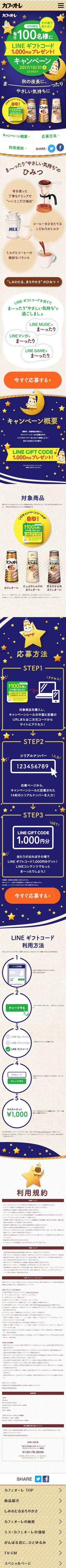 江崎グリコ株式会社様の「LINEギフトコード1,000円分プレゼントキャンペーン」のランディングページ(LP)かわいい系|サービス・保険・金融 Webpage Layout, Create Website, Mobile Design, Smartphone, Campaign, Web Design, Graphics, Japan, Design Web