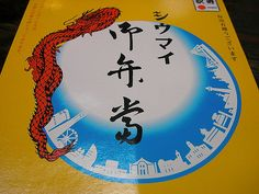 横浜駅の定番「シウマイ弁当」の崎陽軒には、社員全員が習得している特殊スキルがあった!