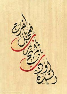 قصيدة المنفرجة - لحجة الاسلام أبو حامد الغزالي رضي الله عنه الـشِّـدَّة أوْدَت بالمُـهَـج () يـا ربِّ فعجِّـل بالـفَـرَجِ والأنفسُ أمست في حَـرَجٍ () وبِيَـدِك تفريـج الـحَـرَجِ هاجَـت لِدُعـاك خواطرنا () والويلُ لهـا إنْ لـم تهـجِ