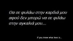 Αφού... Quotes To Live By, Me Quotes, Smart Quotes, Greek Words, Greek Quotes, What Is Love, Life Lessons, Crying, Reflection
