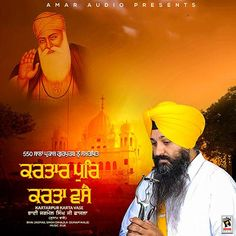 Download and Listen Kartarpur Karta Vase By Bhai Jagmail Singh Chhajla  - Music By  album  Kartarpur Karta Vase - Punjabi Songs Free Mp3 Download Websites, All Songs, Mp3 Song, Latest Music, Lyrics, Singer, Vase, Album, Movie Posters