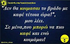 Greek Quotes, Funny Moments, Funny Stuff, Funny Quotes, Jokes, Lol, Humor, Funny Things, Funny Phrases