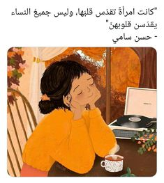 Arabic Phrases, Arabic Words, Speak Arabic, Quran Quotes, Wisdom Quotes, Words Quotes, Baby Hair Cut Style, Belief Quotes, I Miss You Quotes