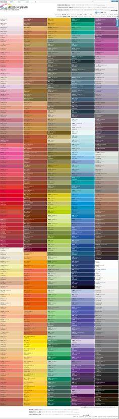 和色大辞典。色彩的世界。【阿团丸子】