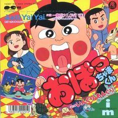Obocchama-kun おぼっちゃまくん 1989