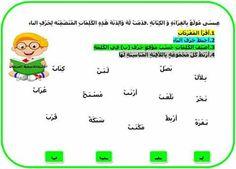تمارين حروف الوحدة الأولى (ب - م - ر- ل) - فضاء المعلمات و المعلمين