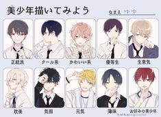 Learn To Draw Manga - Drawing On Demand How To Draw Anime Hair, Anime Boy Hair, Girls Anime, Anime Eyes, Manga Anime, Anime Art, Cute Boy Drawing, Cute Drawings, Manga Drawing Tutorials