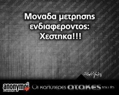 Favorite Quotes, Best Quotes, Funny Quotes, Funny Greek, Word 2, Try Not To Laugh, Greek Quotes, Stupid Funny Memes, True Words