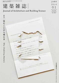 2014-1月号 特集=住むことから考える | 建築雑誌