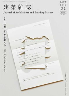 2014-1月号 特集=住むことから考える | 建築雑誌 journal of architecture and building science - why inhabiting matters