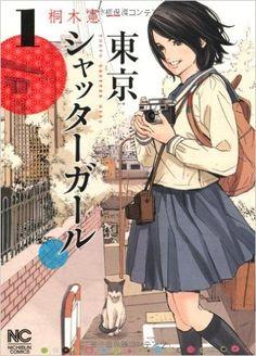 東京シャッターガール 1巻 (ニチブンコミックス) | 桐木 憲一 | 本 | Amazon.co.jp