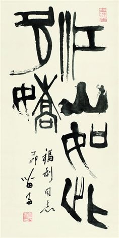 Artwork by Huang Miaozi, CALLIGRAPHY, Made of Ink on paper