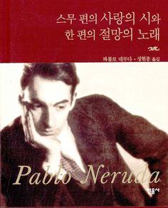 [책 읽는 라디오] 529회 / 오프닝 : 그 남자의 책, 22쪽_[도시에서 살며 사랑하며 배우며] 정희재 / 메인코너 : 변태책방(7화) - 나의 시가 당신에게 힘이 되기를_파블로 네루다 / *방송링크 --> http://me2.do/xXFemT2