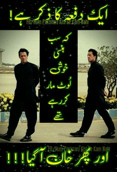 Imran Khan Pakistan, Pakistan Zindabad, President Of Pakistan, Bano Qudsia Quotes, Army Pics, Pakistan Independence, Good Attitude Quotes, Pakistan Armed Forces, Political Articles