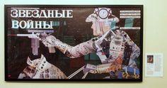 Star Wars (Russian poster) Western Film, Film Posters, Eastern Europe, Cinema, Star Wars, Gallery, Iron, Movies, Roof Rack