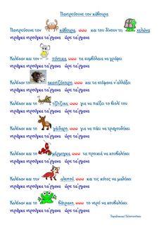 Ο κήπος με τα χρώματα!: Τραγούδι: Παντρεύουνε τον κάβουρα
