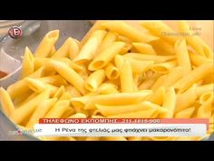 """Η Ρένα της φτελιάς μας φτιάχνει μακαρονόπιτα - """"NaMaSte"""" 15/1/16 - YouTube"""