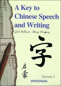 Integrated chinese level 1 part 2 simplified character textbook a key to chinese speech and writing vol 1 wmp3 eng fandeluxe Images