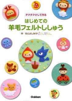 My First NEEDLE FELT Embroidery - Japanese Craft Book. $20,00, via Etsy.
