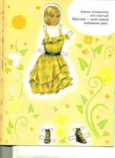 Gallery.ru / Фото #31 - Бумажные куклы - 1 - spreefrosch