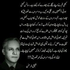Allah Quotes, Urdu Quotes, Quotations, Me Quotes, Best Authors, Proverbs Quotes, Autumn Scenes, Inspirational Quotes, Inspiring Sayings