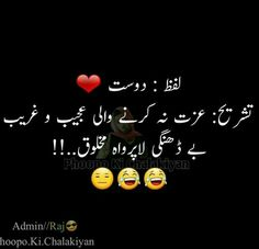 So true 😂😂 Funny Quotes In Urdu, Urdu Funny Poetry, Best Friend Quotes Funny, Besties Quotes, Hurt Quotes, Hindi Quotes, Islamic Quotes, Friendship Quotes Images, Funny Whatsapp Status
