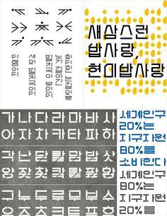 Typography Seoul - 그렇게 아쉬움은 글씨가 되어, 스튜디오 홍단 반윤정 대표