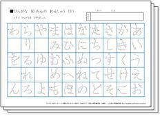 Japanese Alphabet - 五十音