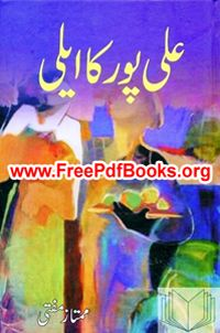 Free Download Ali Pur ka Aili Part 2 By Mumtaz Mufti Read Online Ali Pur ka Aili Novel Part 2 By Mumtaz Mufti Free download in PDF Format.