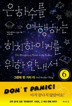 은하수를 여행하는 히치하이커를 위한 안내서, The Hitchhiker's Guide to the Galaxy, 06, 이오인 콜퍼, '김선형, 책세상, Don't Panic!